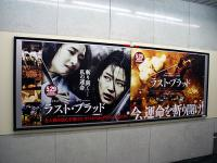 駅構内のポスター
