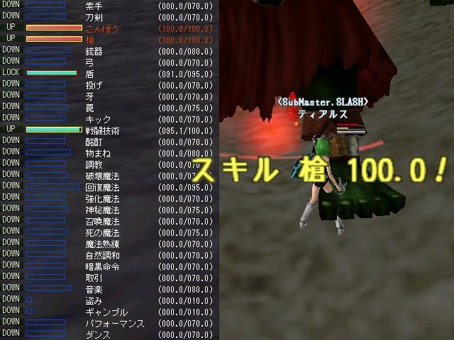 槍スキル100!