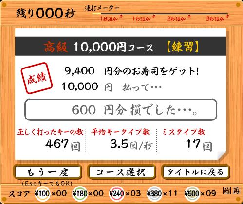 寿司打10000-1