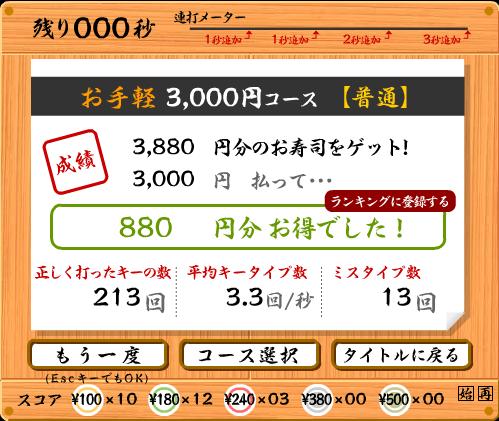寿司打3000-2