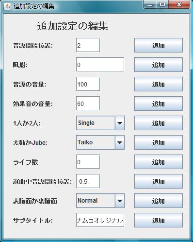 AddOptionFrame.png