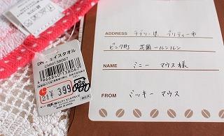 きよっぺちゃんプレお手紙アップ