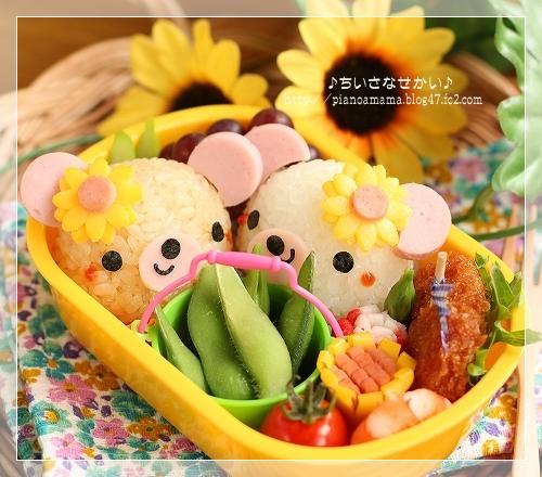 クマちゃん&枝豆