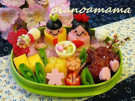 ひな祭り弁 魚ソのお雛様