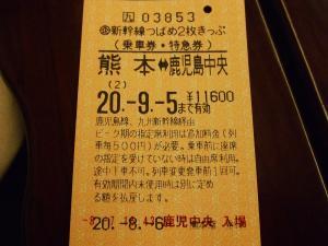 DSCF0436_convert_20080819105715.jpg