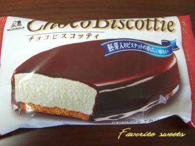 チョコビスコッティ