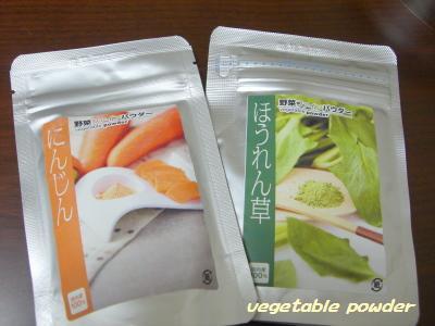 野菜パウダー