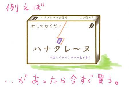 hana_convert_20110114110005.jpg