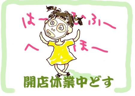 kaitenkyugyo_convert_20100807142855.jpg