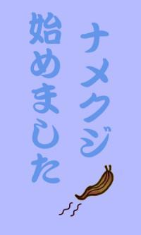 namekuzi_convert_20100625223126.jpg