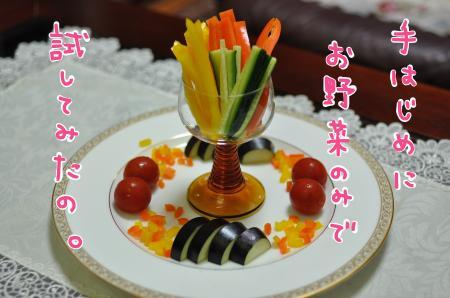 oyasai_convert_20100614093647.jpg
