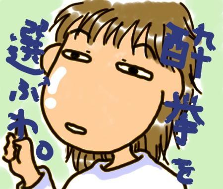 suiken_convert_20100323203543.jpg
