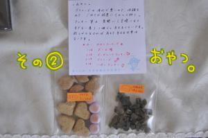 sweets_convert_20100525175403.jpg
