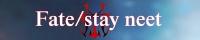 Fate/Stay Nightじゃないよ。NEETだよ。