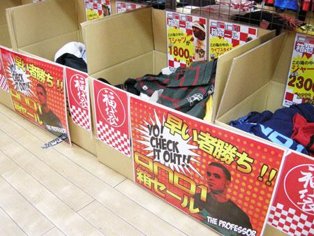 box_sale.jpg