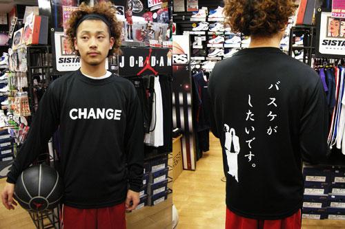 chari_change.jpg