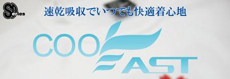 cool_fast.jpg
