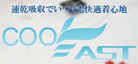 coolfast_logo.jpg