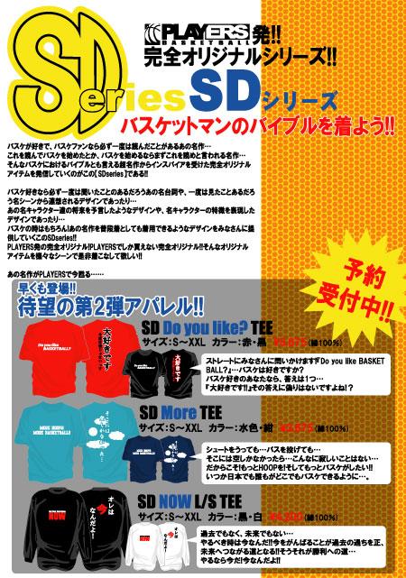 sd_no2.jpg