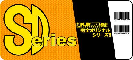 sd_series_title.jpg