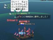 ピッコロ海賊団