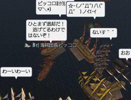 海賊討伐2-2