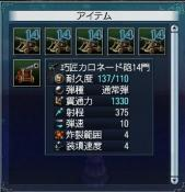 大砲強化1