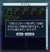 大砲強化2