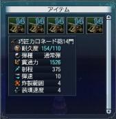 大砲強化4