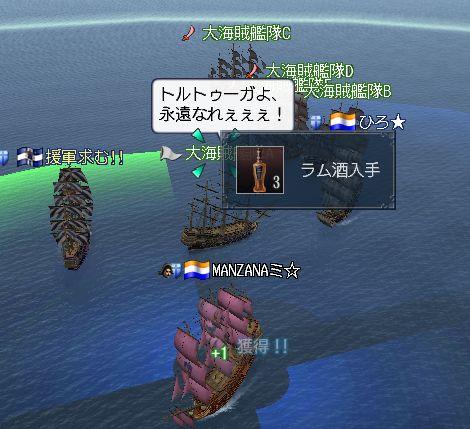 大海賊艦隊