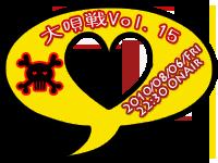 大唄戦 Vol.15