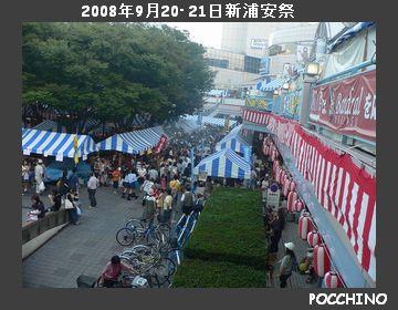 '08新浦安祭