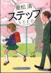 stepshigematsu.jpg