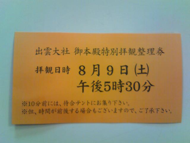 200808091250000.jpg