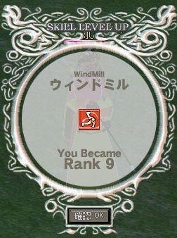 ウィンドミル9