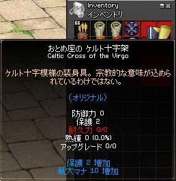 エンチャ伝説06-2