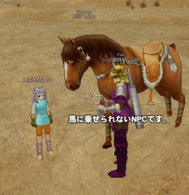 当然馬にも乗せられません