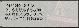 またにー?w