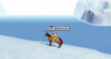 凍てついた海