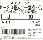 20081221_K20.jpg