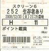 20081230_252.jpg