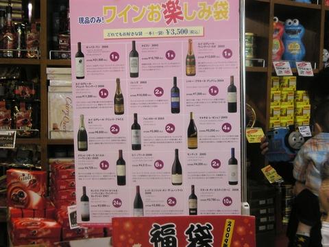 20090101_wine1.jpg