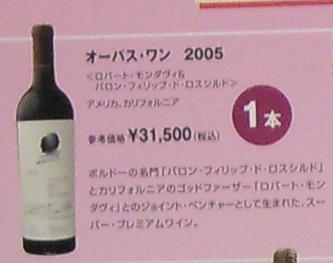 20090101_wine2.jpg