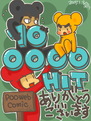 100000HIT.png