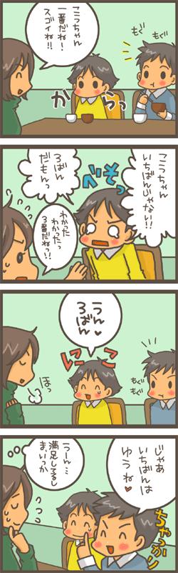 100000HITjibu-san.png