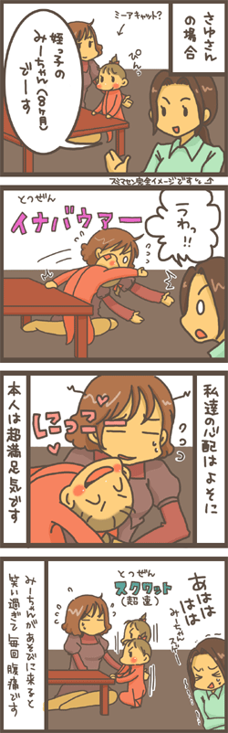 100000HITsayu-san.png