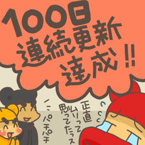 20070612e100days.png