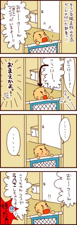 Ikuji-3-006.jpg