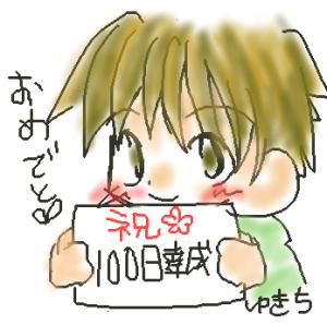 echa070616yukichi2.png