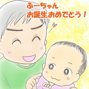 fu-chan.jpg